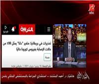 استشاري جراحة بلندن يوضح لـ«عمرو أديب» خطورة سلالة كورونا الجديدة «دلتا»