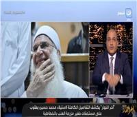 «استولى على أموال خفير»..  الباز يكشف أكاذيب جديدة لمحمد حسين يعقوب