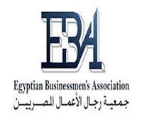 جمعية رجال الأعمال المصريين تبحث آلية عمل صناديق الاستثمار وأنواعها