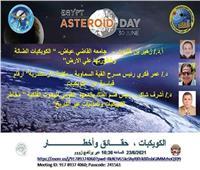 30 يونيو.. اليوم العالمي للكويكبات
