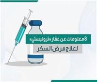 8 معلومات عن عقار «تروليستي» لعلاج مرض السكر