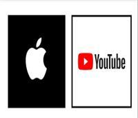 يوتيوب يوفر ميزة رائعة لأجهزة «آبل»