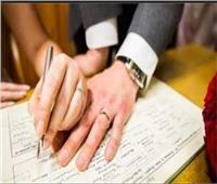 الهيئة القومية للتأمين الاجتماعي توضح شروط الحصول على «منحة الزواج»