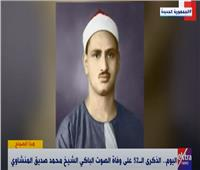 الذكرى الـ 52 على وفاة الصوت الباكي الشيخ «محمد صديق المنشاوي»  فيديو