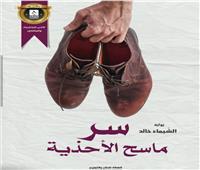 «سر ماسح الأحذية».. رواية جديد بمعرض الكتاب