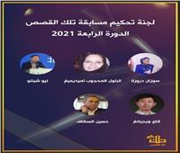 مسابقة «تلك القصص» العربية الصينية تعلن القائمة الطويلة للدورة الرابعة 2021