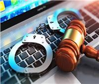 الجرائم الإلكترونية| 150بلاغا يوميا .. والظاهرة تحتاج التحديث المستمر للقوانين