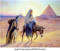مصر الملاذ وحصن الأمان بشهادة «العائلة المقدسة»