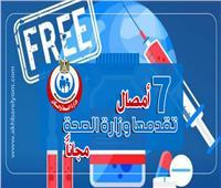 إنفوجراف | أمصال تقدمها وزارة الصحة مجاناً