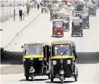 الحكومة تبدأ إجراءات تقنين أوضاع مركبات «التوك توك»