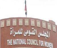القومي للمرأة: دمياط من أكثر المحافظات توظيفًا للسيدات