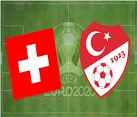 يورو 2020   التشكيل الرسمي لمواجهة «سويسرا وتركيا»