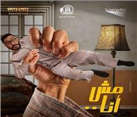نفاذ تذاكر فيلم «مش أنا» في السعودية.. وتامر حسني يعلق
