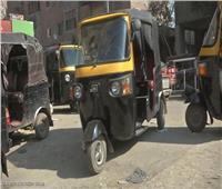 مبادرة إحلال السيارات: نقدم مميزات لتشجيع أصحاب «التوك توك» على ترخيصه