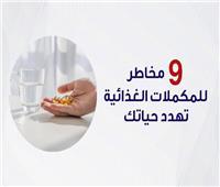 إنفوجراف | 9 مخاطر للمكملات الغذائية تهدد حياتك