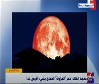 «البحوث الفلكية» يكشف موعد إضاءة «قمر الفراولة».. فيديو