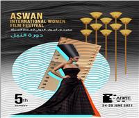 انطلاق الدورة الخامسة من مهرجان أسوان السينمائي الدولي لأفلام المرأة