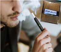 التبغ المسخن.. وهم جديد يقطع الأنفاس