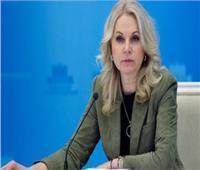 نائبة رئيس الوزراء الروسي تؤكد خلو بلادها من سلالة «دلتا بلس» الهندية