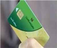 الأرامل والمطلقات.. التموين تعلن ضم فئات جديدة للبطاقات