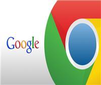 لإصلاح ثغرات خطيرة.. «جوجل» تصدر تحديثا لـ«متصفح كروم»