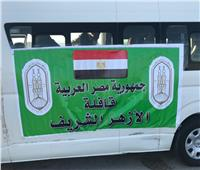بتوجيهات الإمام الأكبر.. انطلاق قافلة طبية من الأزهر إلى قطاع غزة