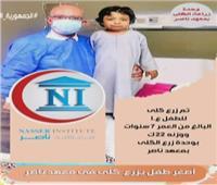 نجاح فريق أطباء مصري في زرع كلى لطفل ٧ سنوات بمعهد ناصر  فيديو