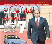 عدد مختلف من «أخبار السيارات» احتفالًا بذكرى 7 سنوات على تولي الرئيس السيسي