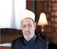 الإمام الأكبر و البابا يكتبان لـ «العهد» | الأديان رسالة سلام للبشر