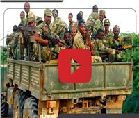 فيديوجراف  قبل هزيمة إثيوبيا.. محطات الحرب بإقليم تيجراي