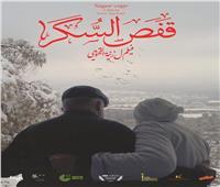 عرض فيلم «قفص السكر» للمخرجة زينة القهوجي بمعهد جوتة