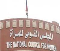 «القومي للمرأة» يكشف عن 7 مراجع للتعامل القضائي مع العنف ضد المرأة