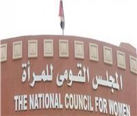 القومي للمرأة: منح 50 ألف سيدة معيلة شهادات أمانللتأمين على الحياة بالمجان