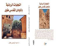 التجليات الربانية بالوادي المقدس .. كتاب جديد عن سانت كاترين