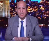 عمرو أديب: «مرسي كان قليل الحيلة والبلد وقعت منه»   فيديو