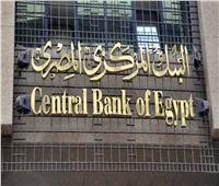 البنك المركزي: البنوك تعاود العمل اليوم بعد انتهاء أجازة 30 يونيو