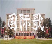 أساتذة وطلاب بجامعة «تسينغهوا» يحتفلون بمئوية الحزب الشيوعي الصيني.. فيديو