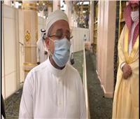 شاهد   وزير الأوقاف من الروضة الشريفة: «زيارتها هي أمنية كل مسلم»