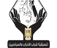 تنسيقية شباب الأحزاب: ثورة 30 يونيو أنقذت مصر بعد محاولة اختطافها من العصابة الإرهابية