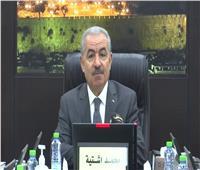 رئيس الوزراء الفلسطيني: خصم الاحتلال من أموال المقاصة «غير قانوني»