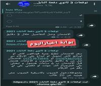 صفحات الغش تعرض امتحان العربي بـ 630 جنيها.. والتعليم: نصب | مستند