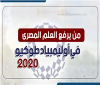 إنفوجراف| من يرفع العلم المصري في أولمبياد طوكيو 2020؟