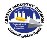 «شعبة منتجي الأسمنت» تعلن الاصطفاف والتكاتف من أجل مستقبل الصناعة
