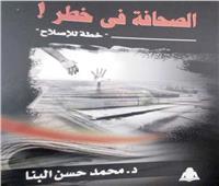 الصحافة فى خطر.. خطة للإصلاح: «روشتة» لإنقاذ الصحف المصرية
