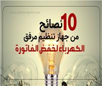 إنفوجراف| 10 نصائح من جهاز تنظيم مرفق الكهرباء لخفض الفاتورة