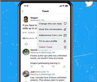 تويتر يتيح للمستخدمين « التحكم في الرد»