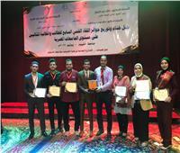 جامعة المنوفية تحقق المركز الثاني في مسابقة الطلبة المثاليين بالفيوم