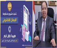 وزير المالية: تنفيذ مشروع «منظومة الإيصال الإلكترونى» خلال أيام