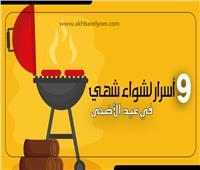 إنفوجراف| 9 أسرار لشواء شهي في عيد الأضحى