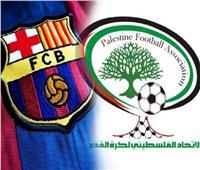 اتحاد الكرة الفلسطيني يشيد بموقف نادي برشلونة «الشجاع»
